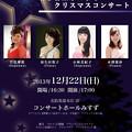 Photos: 竹花摩耶、羽生田聖子、小林美紀子、水澤梨沙 クリスマスコンサート