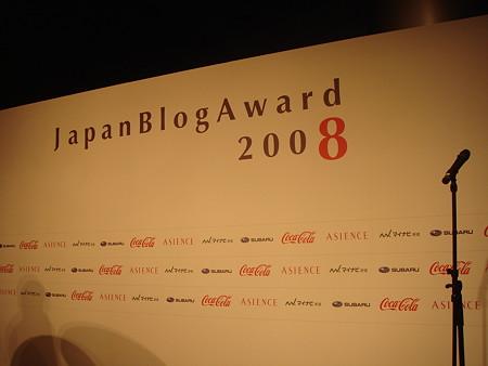 080305JapanBlogAward004