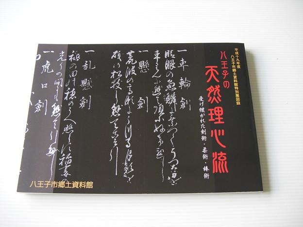 Photos: 八王子の天然理心流の図録
