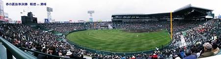 パノラマ甲子園球場 2009春