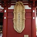 Photos: 奉納大わらじ