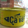 Photos: bonjour! cava?(岩手県産 サヴァ缶)
