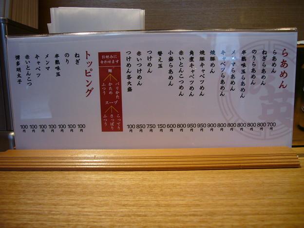 らあめん渋英@渋谷(東京)のお品書き。