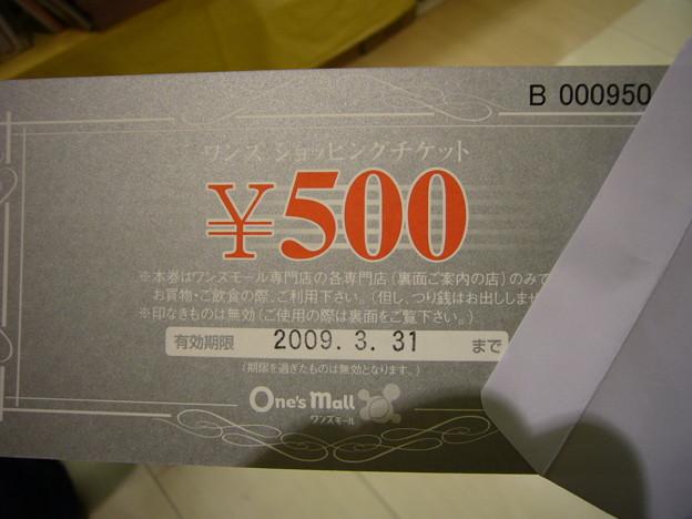500円券ゲット。