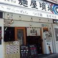 Photos: 麺屋 頃場 秋葉原店@末広町(東京)