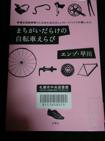まちがいだらけの自転車えらび エンゾ早川