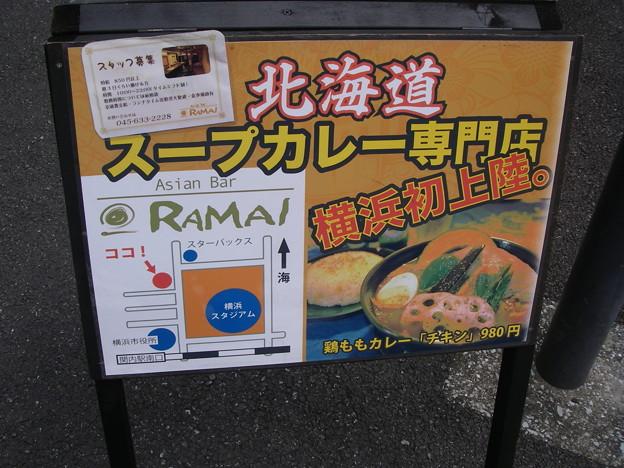 Photos: ラマイ_20080904_01