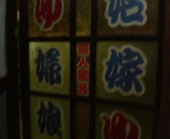 写真: 熱海 福島屋旅館