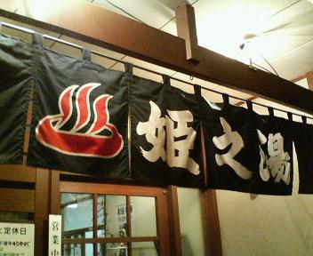 写真: 姫の湯 箱根
