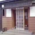 写真: 川渡温泉浴場