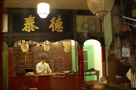 中国系の薬屋