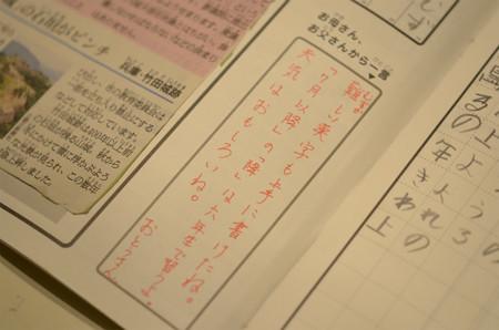 朝小20130627 (6)