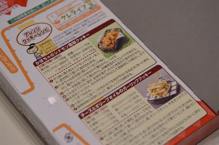 チンするレシピクッキーマジック (5)