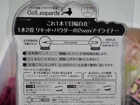 Go!Leopards ドラマティックアイライナー Go!Leopards フルボリュームマスカラ (8)