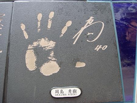 岡島秀樹の画像 p1_22