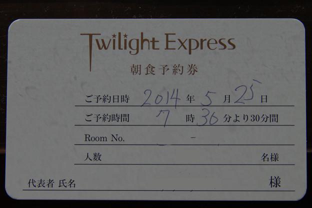Photos: s7284_トワイライトエクスプレス_朝食予約券_trim
