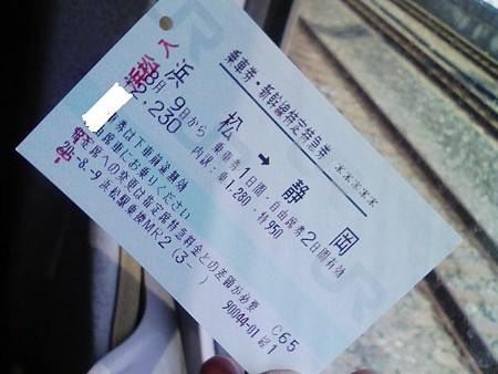 080809-浜松から新幹線