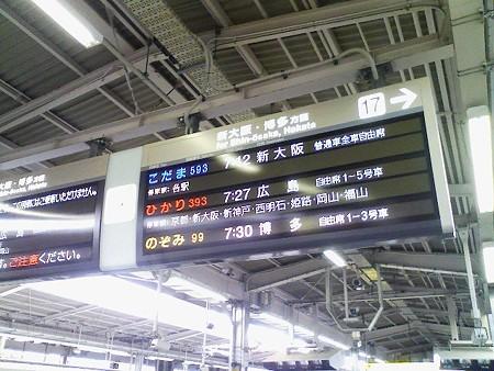 080829-名駅新幹線案内1