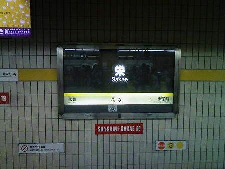 080831-栄駅