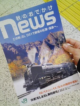 081012-上野駅チラシ