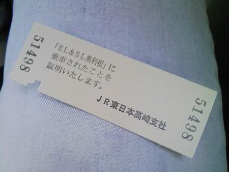 081012-SL記念乗車証 (1)