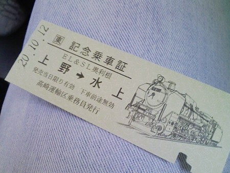 081012-SL記念乗車証