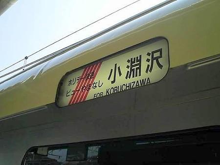 081018-ビューやまなしDDL (1)