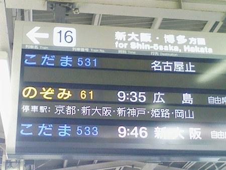 081223-名古屋駅1