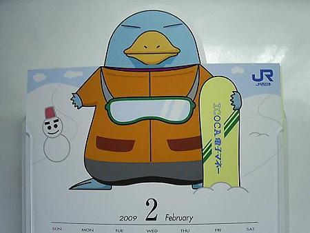 イコちゃんカレンダー 2月 (2)