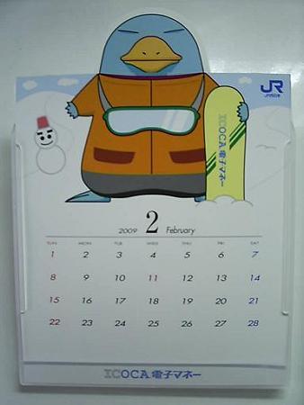 イコちゃんカレンダー 2月 (1)