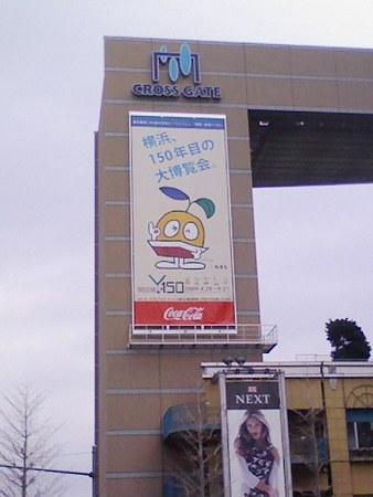 090215-桜木町 (3)