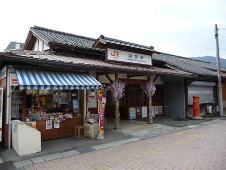 090405-山北駅 (3)