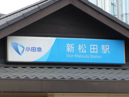 090405-新松田駅 (1)