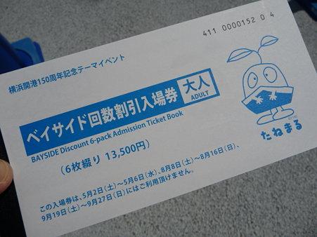 090428-入場回数券