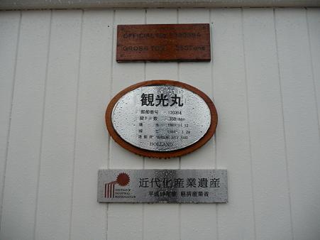 090507-観光丸 甲板 (20)