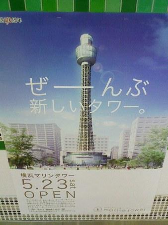 090512-マリンタワー ポスター