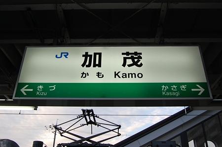 駅名標 加茂(JR西日本)