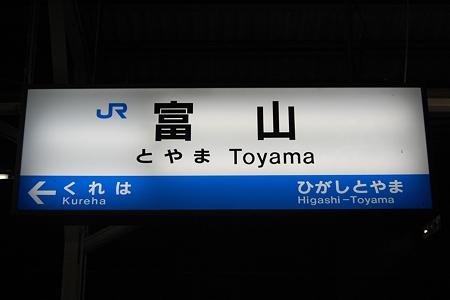 駅名標 富山