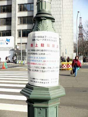 写真: パレードに伴う駐輪禁止のお知らせ