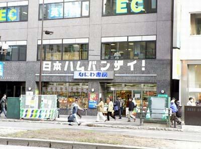 写真: 44年前に開店した書店(今年閉店です)