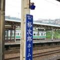 小樽駅 裕次郎ホーム