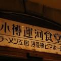 小樽 運河食堂
