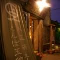 小樽 ガラス工芸のお店