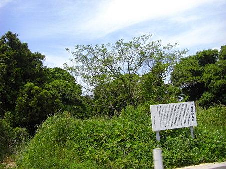 角島砲台跡