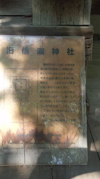 北海道開拓の村旧信濃神社DCIM0011