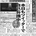 Photos: 百田尚樹氏本日もツイッターで自己弁護中