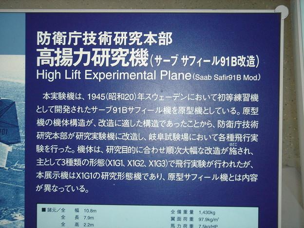 高揚力研究機 X1G1 DSC00219