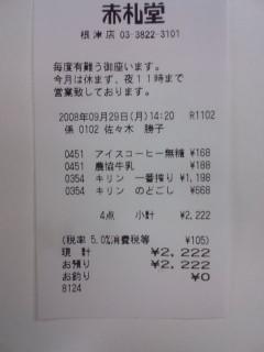 2222_receipt