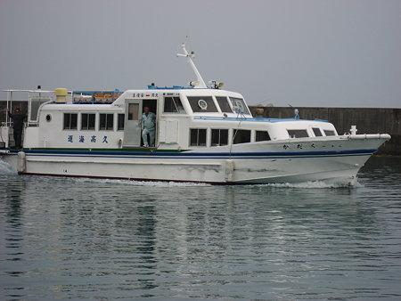 久高島へはこの船で行きます。