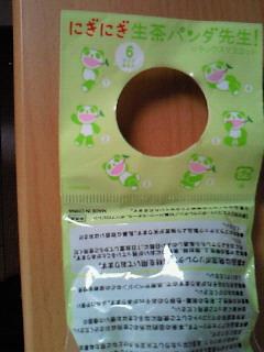 生茶パンダ先生2
